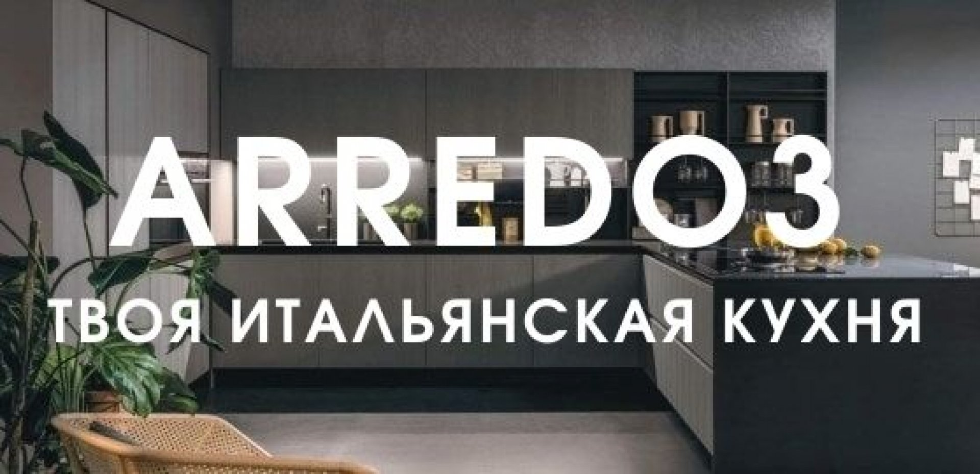 ARREDO3 - Твоя итальянская кухня