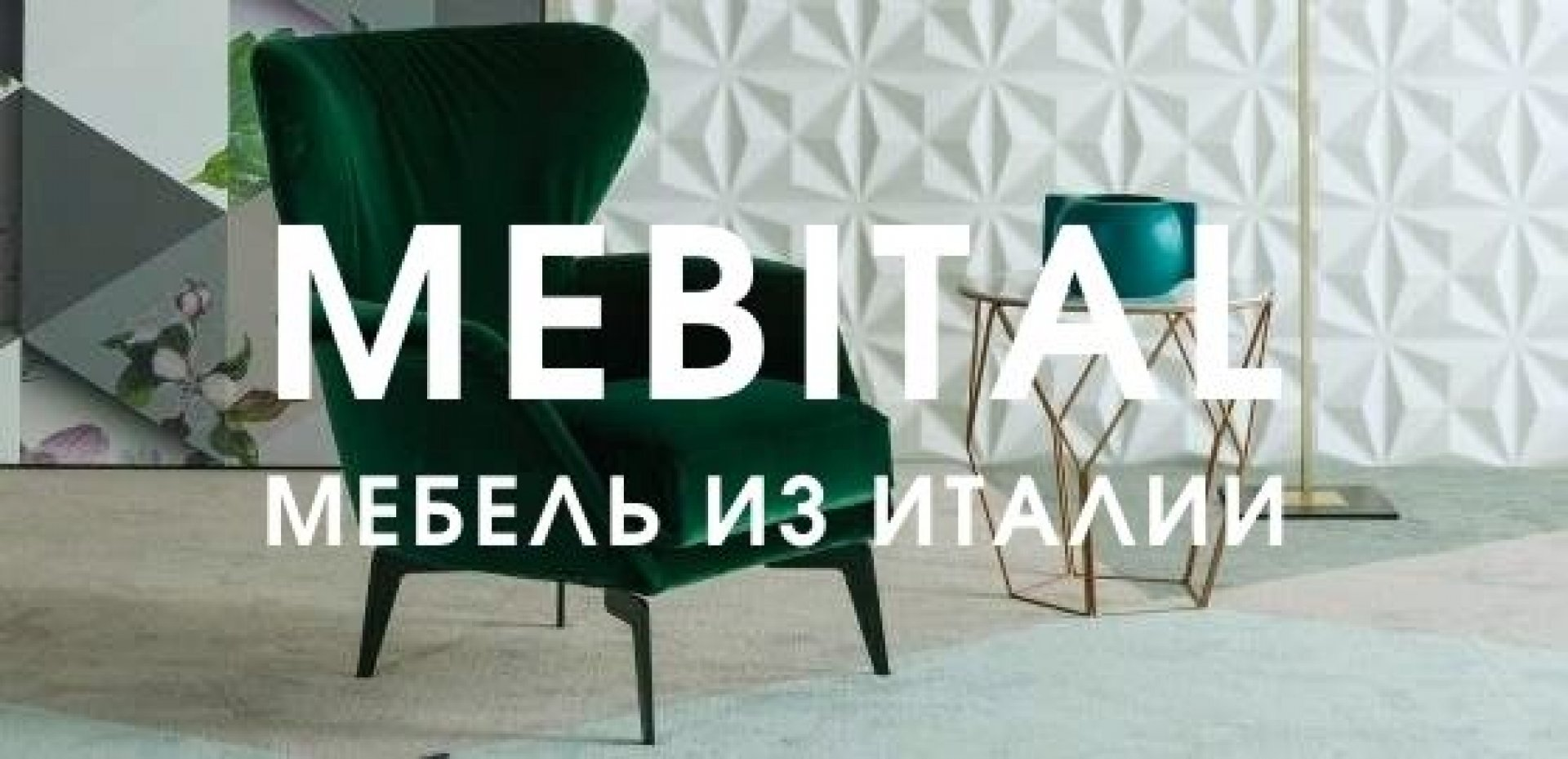 MEBITAL - Итальянская мебель