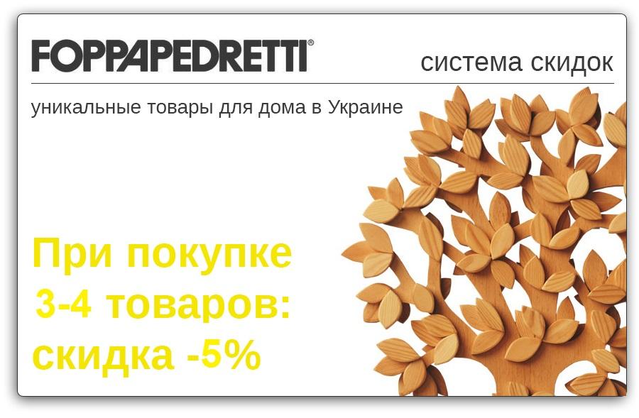 Система скидок в интернет-магазине уникальных товаров для дома Foppapedretti