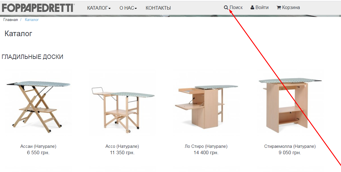 Скриншот сайта итальянской мебели FOPPAPEDRETTI